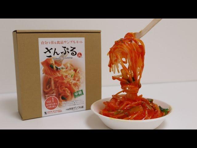 Food Sample Making Kit Spaghetti Napolitana ~ さんぷるん 自分で作る食品サンプルキット ナポリタン
