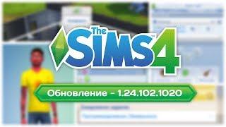 The Sims 4   Обновление - 1.24.102.1020