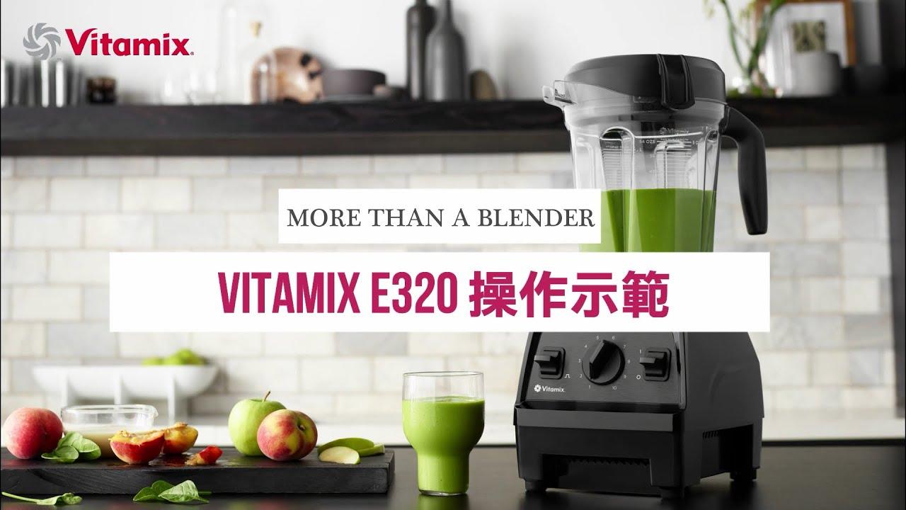 Vitamix E320 微開箱|基本料理示範 豆穀漿&麵糰 - YouTube
