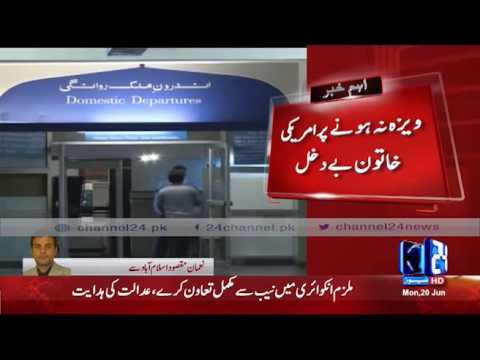 24 Breaking: Immigration proceedings at Islamabad airport