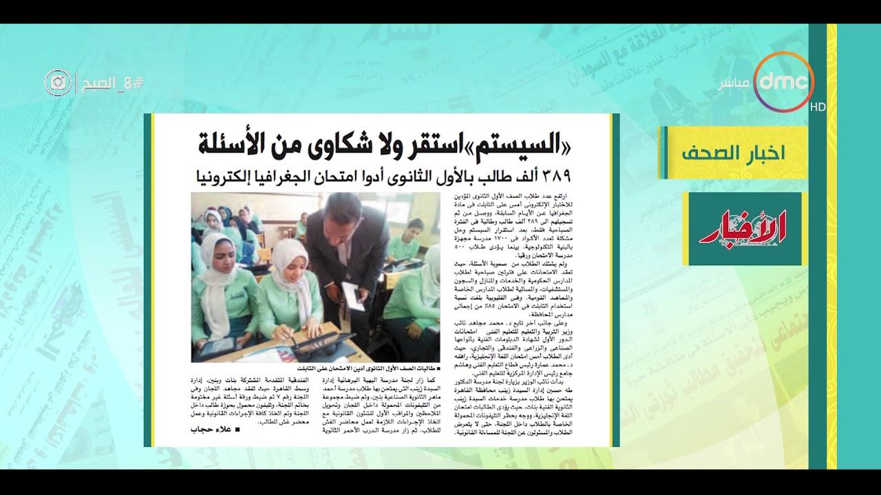 dmc:8 الصبح - أهم وآخر أخبار الصحف المصرية اليوم بتاريخ 23 - 5 - 2019
