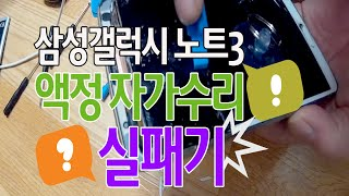 삼성갤럭시노트3 액정 자가수리 실패기-노트3액정 수리비…