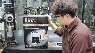 커피메이커 와 그라인더가 합체?! 러셀홉스 RH-239…