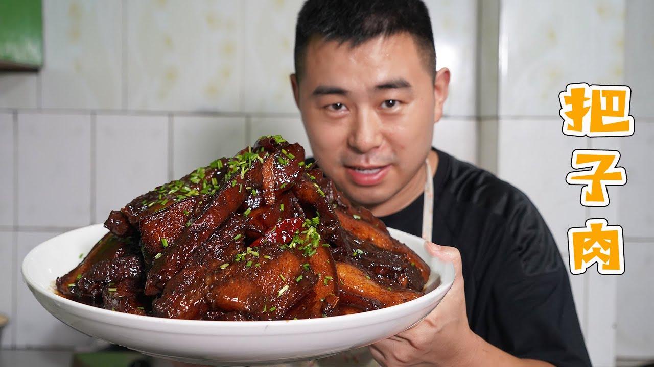 """【超小厨】赶集买5斤五花肉,做鲁菜""""把子肉""""解暑,超大块肉绝对豪气!安逸!"""