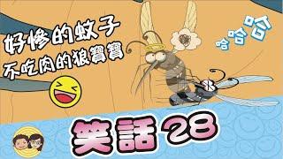 笑話28|好慘的蚊子|不吃肉的狼寶寶|沒有耳朵的動物|8個幽默爆笑笑話|大大小小笑話|