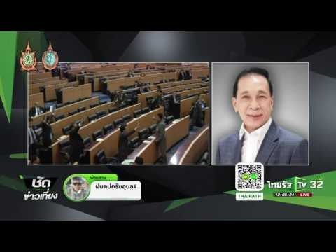 ย้อนหลัง ขีดเส้นใต้เมืองไทย : ไขข้อสงสัยร่างรัฐธรรมนูญ | 30-09-59 | ชัดข่าวเที่ยง | ThairathTV
