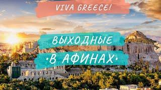 видео Туры выходного дня в Грецию 2018