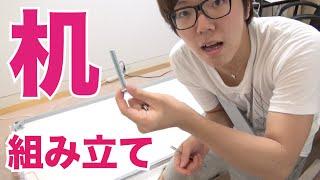 【ヒカキン新居】デカい机の組み立てに大苦戦… thumbnail