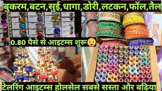 सुई,धागा,बटन,फॉल,अस्तर,बुकरम,टेलरिंग आइटम्स Tailoring Items Wholesale Market In Sadar Bazar Delhi
