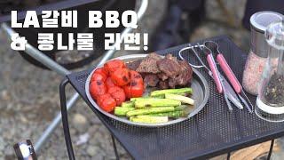 [#캠핑요리] 봄 날이 오니 BBQ 도전 #라갈비 &a…