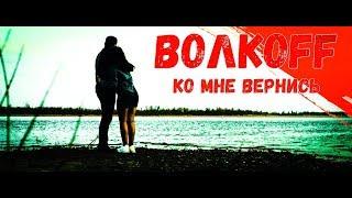 ВОЛКOFF - Ко мне вернись (Премьера клипа и трека 2019) Official видео ©
