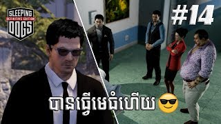 បានធ្វើមេធំហើយ Sleeping Dogs Definitive Edition - Serial Killer Lead 1-2 & Initiation #14