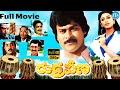 Rudraveena Full Movie | Chiranjeevi, Gemini Ganesan, Shobana | K Balachander | Ilayaraja