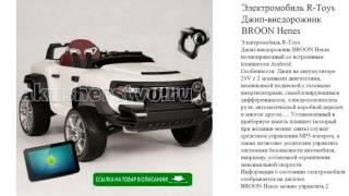 Электромобиль R-Toys Джип-внедорожник BROON Henes игрушки для детей видео(http://tut-ok.ru/elektromobili/95862.php Электромобиль R-Toys Джип-внедорожник BROON Henes полноприводный со встроенным планшетом..., 2016-07-05T16:17:57.000Z)