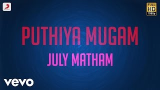 Pudhiya Mugam - July Matham Lyric | A.R. Rahman