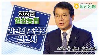 [일산농협] 2021년 김진의 조합장 신년사
