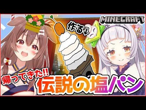 【Minecraft】伝説のコラボ!!協力して鏡餅を作れるのか...!?【#塩パン/紫咲シオン/戌神ころね】