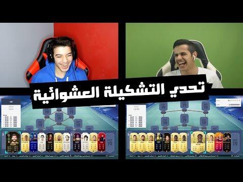 تحدي التشكيلة العشوائية ضد سبايدر ...!!! ضحك مو طبيعي 😂🤣 ...!!! فيفا 19 Fifa 19 I