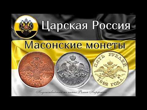 """Царские монеты - """"МАСОНЫ"""" обзор с ценами"""