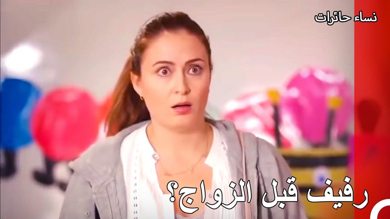 نساء حائرات الحلقة 4 - رفيف قبل الزواج؟