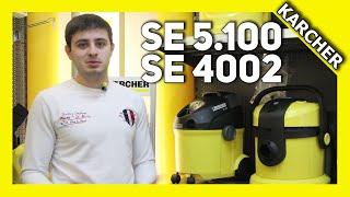 пылесос Karcher SE 4002 обзор