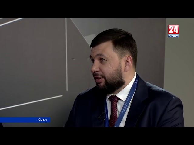 Глава ДНР Денис Пушилин  «Мы чувствуем поддержку с 2014 года»