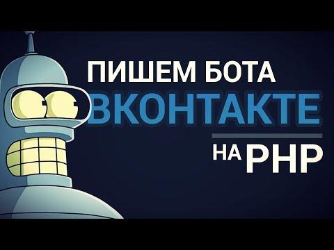 Как сделать бота ВКонтакте на PHP?