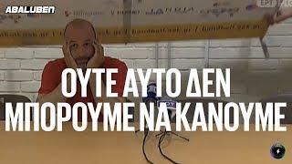 Μπινελίκια σε Συνέντευξη τύπου στο Handball //  ΑΕΚ - Ολυμπιακός | Luben TV