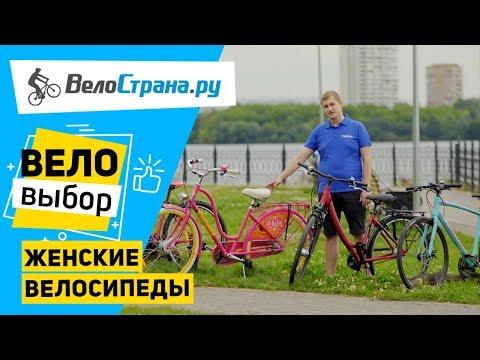 Как выбрать женский велосипед? Веловыбор #7