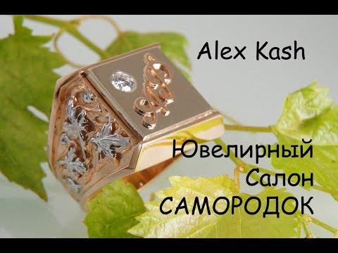 """МУЖСКОЙ ПЕРСТЕНЬ """"ЛОЗА"""" весь процесс изготовления от #AlexKash"""