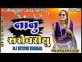 nanu sarovariyu // old is gold Remix timali 2021 // kailash rathava 2021/ Remix Hitesh parmar