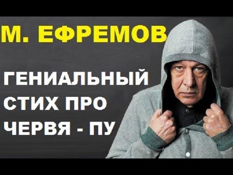 Михаил Ефремов Стих про пу ...