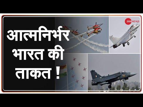Bengaluru: Aero India 2021 शो में में दिखी भारतीय वायु सेना की ताकत | Aatma Nirbhar Bharat