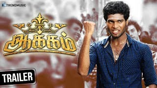 Aakkam | Official Trailer | Tamil Movie | Ravan | Vaidhegi | Srikanth Deva | Trend Music Tamil