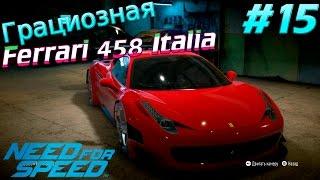 Need For Speed 2015. Прохождение игры. Грациозная Ferrari 458 Italia. (XboxONE) #15
