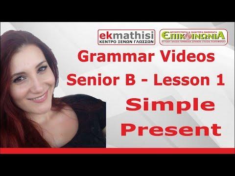 1 Simple Present - Senior B - Μαθήματα Αγγλικών μέσω Βίντεο από την Επικοινωνία