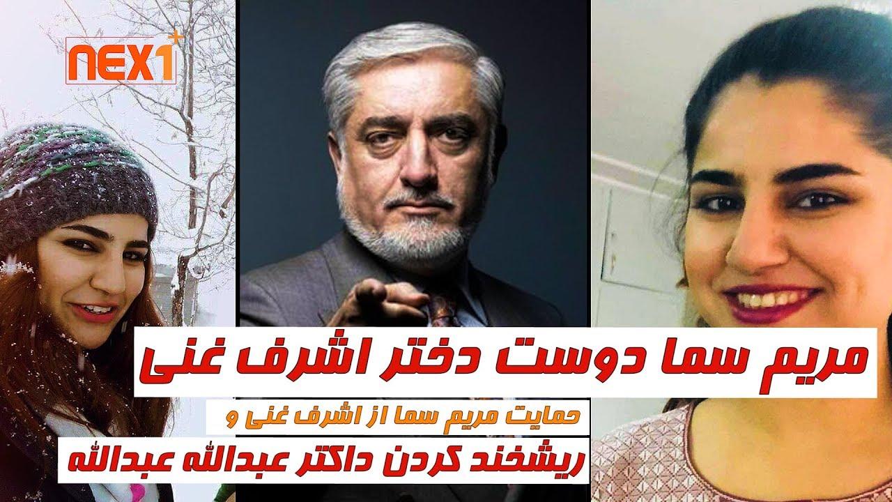 حمایت مریم سما از اشرف غنی و مسخره کردن داکتر عبدالله عبدالله توسط مریم سما - Nex1Plus