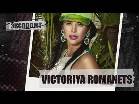 Эксклюзивное интервью Виктории Романец о свадьбе с Гусевым и 'Дом-2'