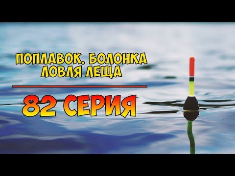 рыбалка на болонку - bvrvideos