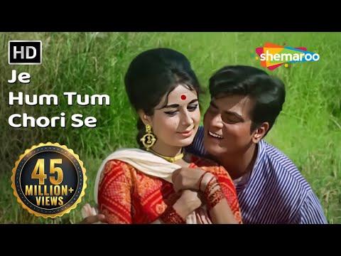 Je Hum Tum Chori Se (HD) Dharti Kahe Pukarke Songs |Jeetendra |Nanda | Lata Mangeshkar | Filmigaane