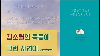 [시를놓고살았다 사랑을놓고살았다] 김소월의 죽음...그…