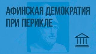 Афинская демократия при Перикле. Видеоурок по Всеобщей истории 5 класс