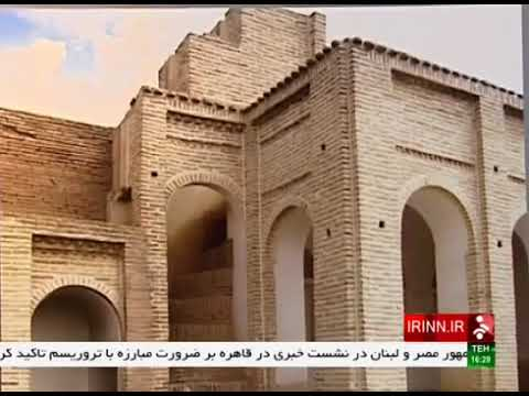Iran Brike in ancient Persian architectures آجر در ساختمان هاي باستاني ايران