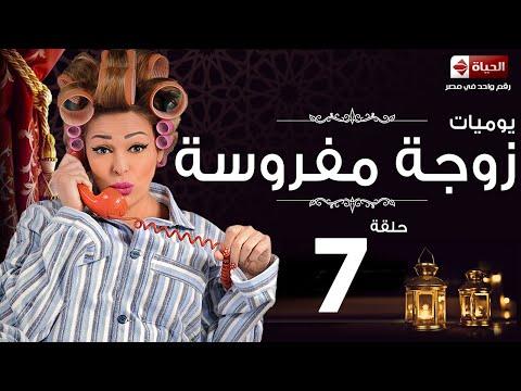 مسلسل يوميات زوجة مفروسة اوى HD - الحلقة السابعة 7 بطولة داليا البحيرى - Yawmiyat Zoga Mafrosa Awy