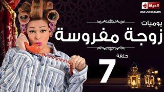 مسلسل يوميات زوجة مفروسة أوى | Yawmiyat Zoga Mafrosa Awy - يوميات زوجة مفروسة اوى ج1 - الحلقة 07