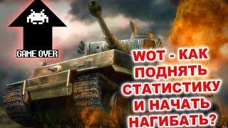 Как поднять статистику или Как научиться играть в World of Tanks