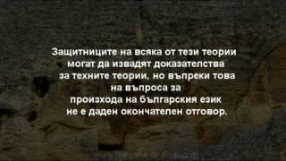 ДРЕВНИЯ БЪЛГАРСКИ ЕЗИК