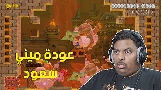 ماريو ميكر : عودة ميني سعود ! 🙂 | Mario Maker #10