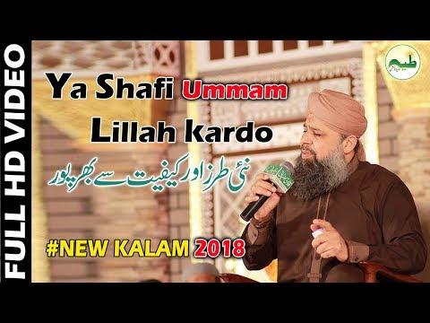 Ya Shafi Umam Lillah Kardo Karam   Owais Raza Qadri 2018   DSLR Version