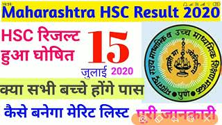 HSC Result 2020 HSC Results Declared on 15 July Maharashtra board 12th Result how to check result
